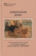 Лузитанская душа. Стихи португальских поэтов ХV-ХХ веков