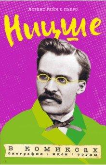 Ницше в комиксах. Биография, идеи, труды хид м макгинесс м юнг в комиксах биография идеи труды