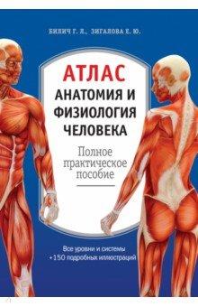 Атлас. Анатомия и физиология человека. Полное практическое пособие шилкин в филимонов в анатомия по пирогову атлас анатомии человека том 1 верхняя конечность нижняя конечность cd