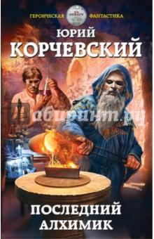 Последний алхимик книги эксмо последний алхимик