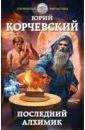 Последний алхимик, Корчевский Юрий Григорьевич
