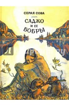 Купить Саджо и ее бобры, Издательство Детская литература, Повести и рассказы о природе и животных