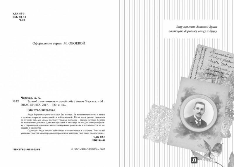Иллюстрация 1 из 11 для За что? Моя повесть о самой себе - Лидия Чарская | Лабиринт - книги. Источник: Лабиринт