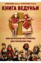 Крючкова Ольга Евгеньевна, Елена Александровна Книга Ведуньи или магические инструменты для сохранения рода