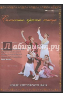 Солнечные краски танца (DVD) спящая красавица