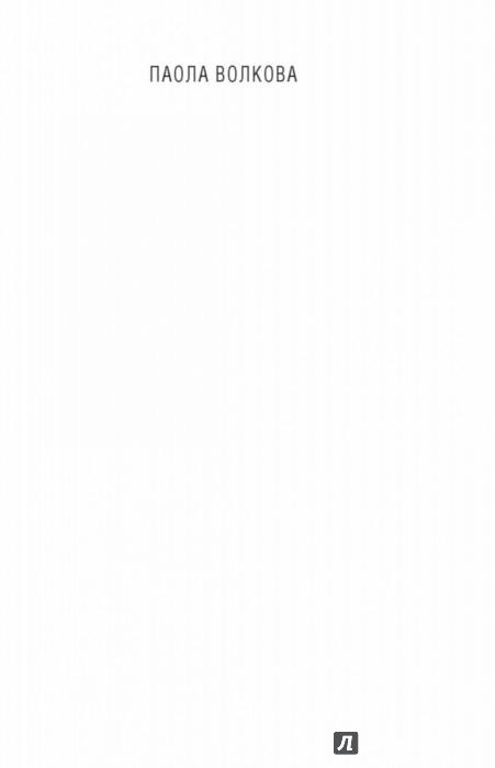 Иллюстрация 1 из 12 для Андрей и Арсений Тарковские - Паола Волкова | Лабиринт - книги. Источник: Лабиринт
