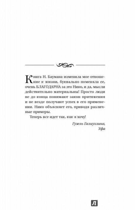 Иллюстрация 1 из 38 для Сила фокуса внимания. Метафизический закон успеха - Нико Бауман | Лабиринт - книги. Источник: Лабиринт
