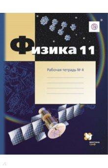 Физика. 11 класс. Углубленный уровень. Рабочая тетрадь №4. ФГОС учебники вентана граф химия углубленный уровень 10 кл учебник изд 4