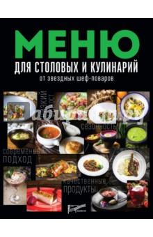 Меню для столовых и кулинарий от звездных шеф-поваров меню для столовых и кулинарий от звездных шеф поваров