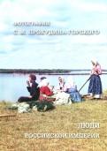 Люди Российской империи. Фотографии С.М. Прокудина-Горского