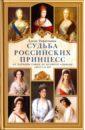 Судьба российских принцесс..., Первушина Елена Владимировна