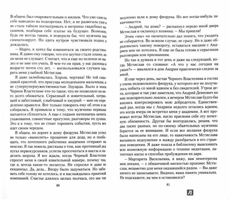 Иллюстрация 1 из 29 для Позвольте представиться, Маргарита Васильевна - Татьяна Бродских | Лабиринт - книги. Источник: Лабиринт