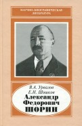 Александр Федорович Шорин, 1890-1941