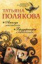 Полякова Татьяна Викторовна Амплуа девственницы. Брудершафт с терминатором цены онлайн