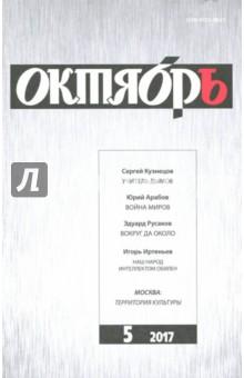 Журнал Октябрь № 5. 2017 журнал инстайл октябрь 2011