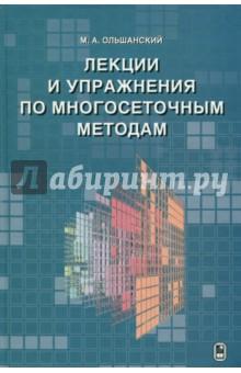 Лекции и упражнения по многосеточным методам учебники дрофа технический труд 7кл метод пос вертикаль