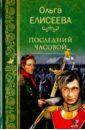 Елисеева Ольга Игоревна Последний часовой