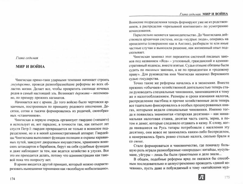 Иллюстрация 1 из 6 для Чингисхан. Неизвестная Азия - Александр Бушков | Лабиринт - книги. Источник: Лабиринт