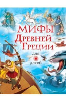 Мифы Древней Греции для детей фото