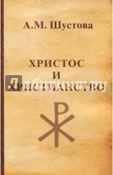 Христос и христианство вышивка бисером молящийся христос