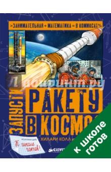 Запусти ракету в космос