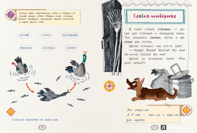 Иллюстрация 1 из 15 для Как дворняжка себе имя искала. Правописание парных согласных в корне слова - Марина Аромштам | Лабиринт - книги. Источник: Лабиринт