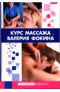 Фокин Валерий Николаевич Курс массажа Валерия Фокина