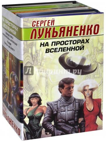 На просторах Вселенной, Лукьяненко Сергей Васильевич