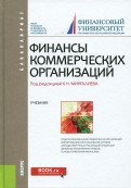 Финансы коммерческих организаций (для бакалавров). Учебник