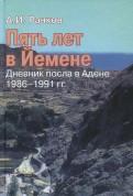 Пять лет в Йемене. Дневник посла в Адене, 1986-1991 гг.
