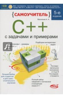 Самоучитель С++ с примерами и задачами карманные компьютеры с нуля сd