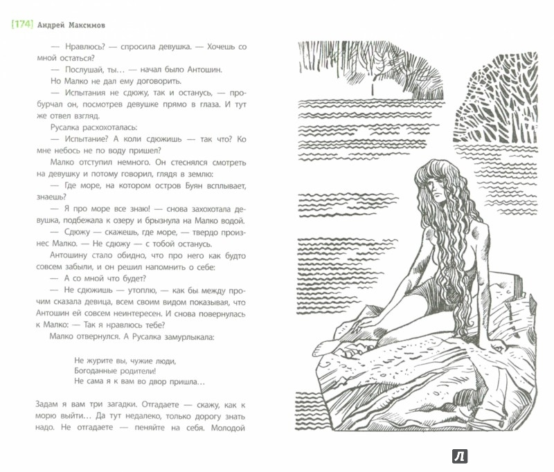 Иллюстрация 1 из 5 для Солнце на дороге - Андрей Максимов | Лабиринт - книги. Источник: Лабиринт