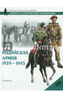 Индийская армия. 1939-1945