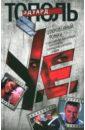 У.е. Откровенный роман с адреналином, сексапилом, терроризмом, флоридским коктейлем, Тополь Эдуард Владимирович