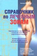 Справочник по лечебным зонам