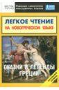 Легкое чтение на новогреческом языке. Сказки и легенды Греции легкое чтение на новогреческом языке сказки и легенды греции начальный уровень