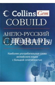 Англо-русский словарь Collins Gem Cobuild collins gem polish dictionary [second edition]