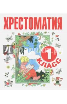 Хрестоматия. 1 класс проф пресс любимые сказки сказки русских писателей