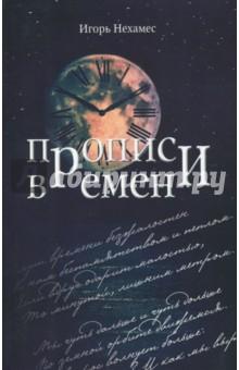 Нехамес Игорь Маврович » Прописи времен (поэтическое десятилетие 2007-2017)