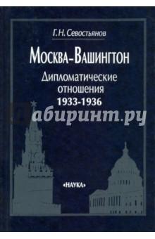Москва-Вашингтон. Дипломатические отношения, 1933-1936