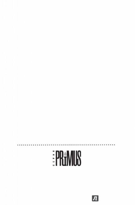 Иллюстрация 1 из 58 для Достающее звено. Книга вторая. Люди - Станислав Дробышевский | Лабиринт - книги. Источник: Лабиринт