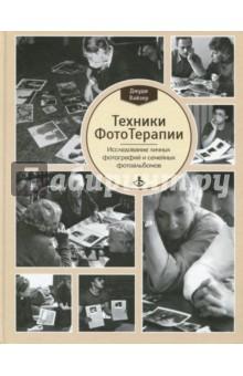 Техники ФотоТерапии. Исследование секретов личных фотографий и семейных фотоальбомов