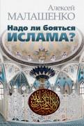 Надо ли бояться ислама?