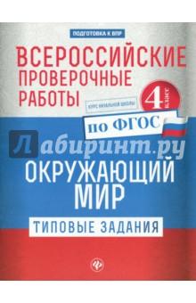 Всероссийские проверочные работы. Окружающий мир. Типовые задания. ФГОС