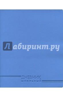 Дневник школьный Темно-голубой (48 листов, искусственная кожа) (ДИК174805) бриз дневник школьный символ россии