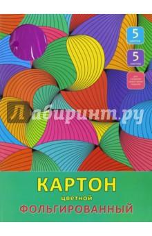 Картон цветной фольгированный Разноцветные волны (5 листов, 5 цветов, А4) (ЦКФ55301) картон цветной гофрированный а4 4л 4цв фольгированный