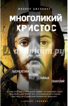 Многоликий Христос. Тысячелетняя история тайных евангелий филипп дженкинс войны за иисуса как церковь решала во что верить