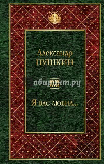 Я вас любил..., Пушкин Александр Сергеевич