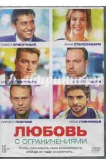 Любовь с ограничениями (DVD)