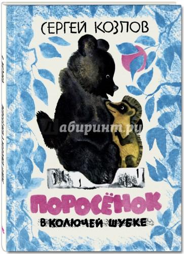 Поросёнок в колючей шубке, Козлов Сергей Григорьевич